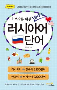 초보자를 위한 컴팩트 러시아어 단어