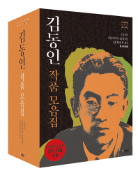 김동인 작품모음집 세트