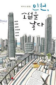 테마소설집 인천, 소설을 낳다