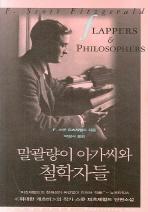 말괄량이 아가씨와 철학자들