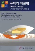 구더기 치료법: 구더기를 이용한 창상 치료 핸드북