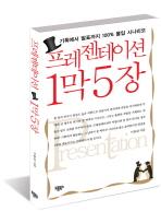 프레젠테이션 1막5장