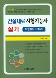 건설재료시험기능사 실기(2020)