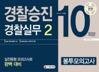 경찰승진 봉투모의고사 경찰실무. 2(10회분)(2020)
