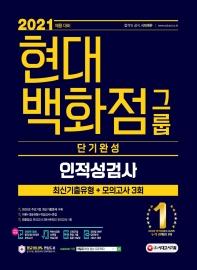 현대백화점그룹 인적성검사 단기완성 최신기출유형+모의고사 3회(2021 채용대비)