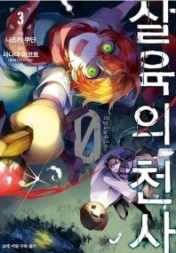 살육의 천사 Episode 0. 3(코믹)