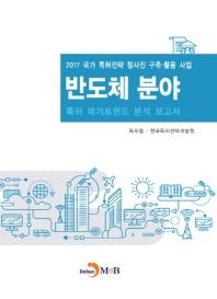 반도체 분야 특허 메가트렌드 분석 보고서 2017