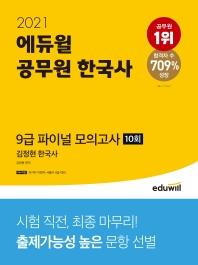 김정현 한국사 공무원 한국사 9급 파이널 모의고사 10회(2021)