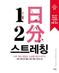 1일 2분 스트레칭