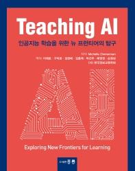 Teaching AI(한국어판)