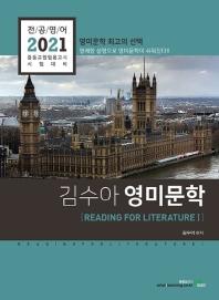 김수아 영미문학(2021)
