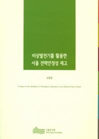 비상발전기를 활용한 서울 전략안정성 제고