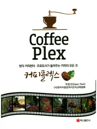 커피플렉스