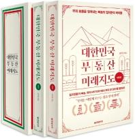 대한민국 부동산 미래지도 1~2권 박스 세트