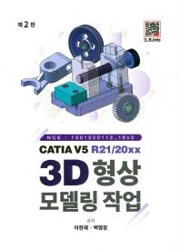 CATIA V5 R21/20XX; 3D 형상모델링 작업