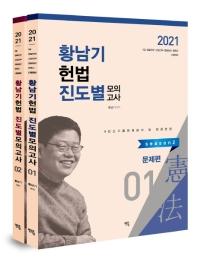 황남기 헌법 진도별 모의고사 시즌2 세트(2021)