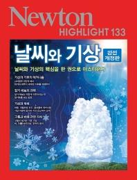 날씨와 기상 (완전 개정판)(Newton Highlight 133)