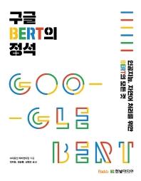 구글 BERT의 정석