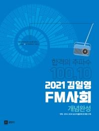 합격의 주파수 100.10 김일영 FM사회 개념완성(2021)