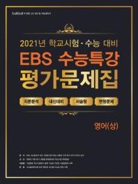 백발백중 고등 영어(상) EBS 수능특강 평가문제집(2021)(2022 수능대비)
