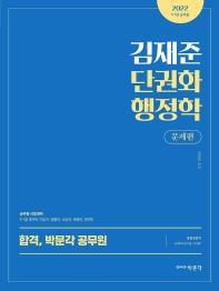 김재준 단권화 행정학 문제편