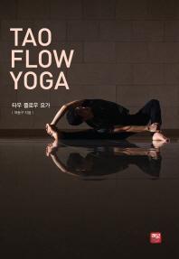 타우 플로우 요가(Tao Flow Yoga)
