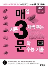매3문 매일 지문 3개씩 푸는 문학 수능 기출(2020)(2021 수능대비)