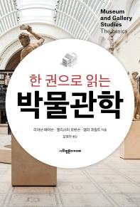 한 권으로 읽는 박물관학