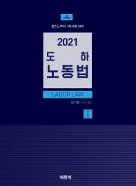 도하노동법. 1(개별근로관계편)(2021)