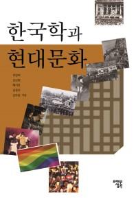 한국학과 현대문화