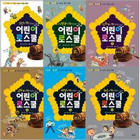 어린이 로스쿨 시리즈 전6권 세트(도서 증정) : 고전/세계 명작/한국사/세계사/세상/뉴스
