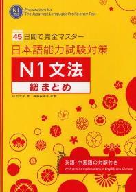 日本語能力試驗對策N1文法總まとめ 45日間で完全マスタ-