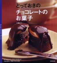 とっておきのチョコレ-トのお菓子