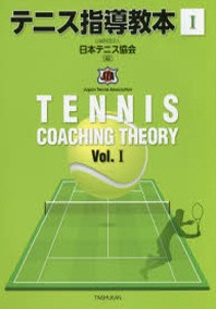 テニス指導敎本 1