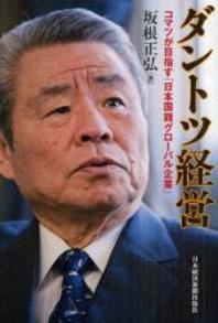 ダントツ經營 コマツが目指す「日本國籍グロ―バル企業」