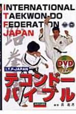 テコンド―バイブル I.T.F-JAPAN