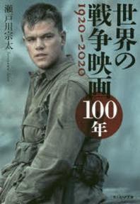 世界の戰爭映畵100年 1920-2020