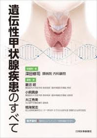 遺傳性甲狀腺疾患のすべて