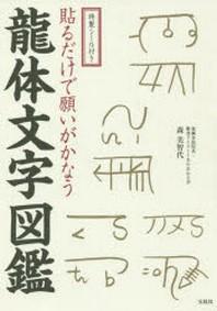 貼るだけで願いがかなう龍體文字圖鑑
