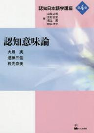 認知日本語學講座 第4卷