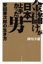 金儲けが日本一上手かった男安田善次郞の生き方