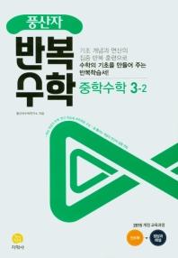 중학 수학 중3-2(2021)(풍산자 반복수학)