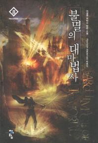 불멸의 대마법사. 8: Recollect
