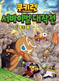 쿠키런 서바이벌 대작전. 6: 동굴 편