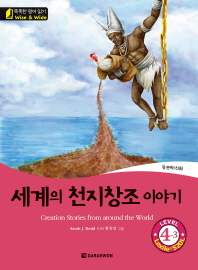 세계의 천지창조 이야기(Creation Stories from around the World) Level 4-3