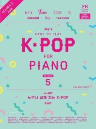 Joy쌤의 누구나 쉽게 치는 K-POP 시즌5(초급편)