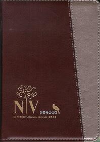 NIV 한영해설성경(특소)(단본)(색인)(무지퍼)(버간디은색)
