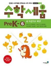 수학세움 5-6세: 수 가르기와 비교(PreK-6)