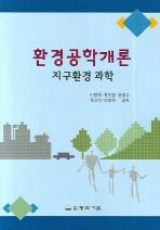 환경공학개론 (지구환경과학)