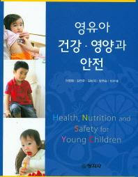 영유아 건강 영양과 안전